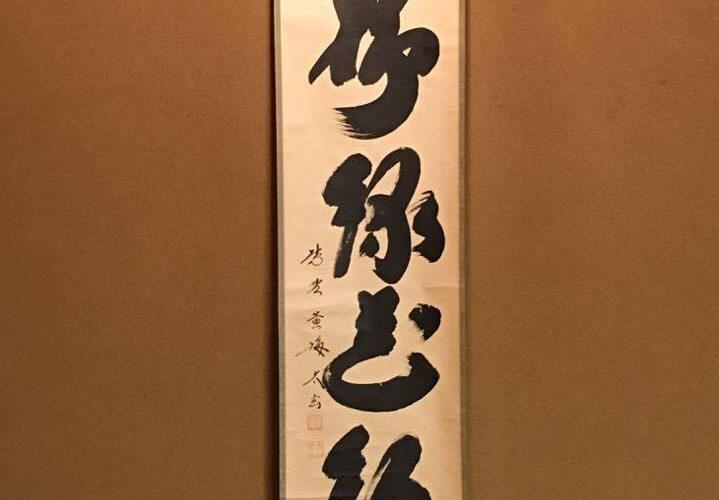 柳緑花紅 3月の銘